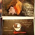茶寮侘助_MENU3.jpg