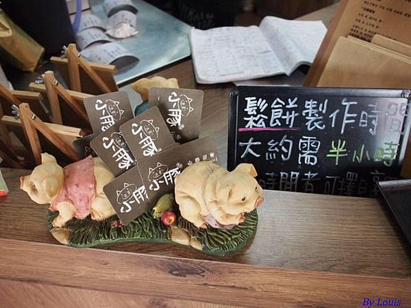 小豚輕食_309