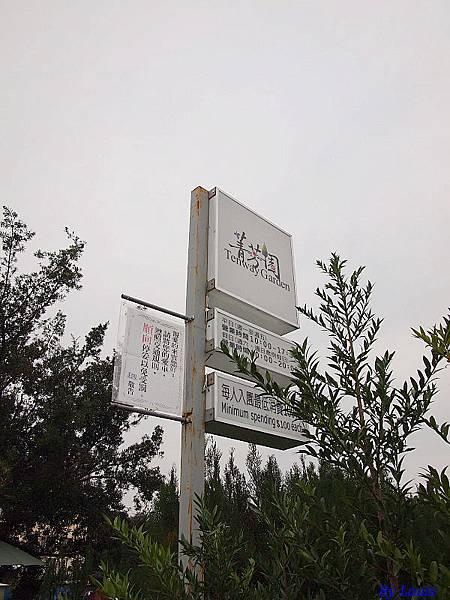 菁芳園10865.jpg