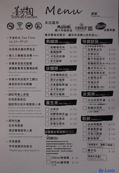 菁芳園10878.jpg