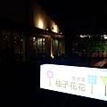 柚子花花6960.jpg