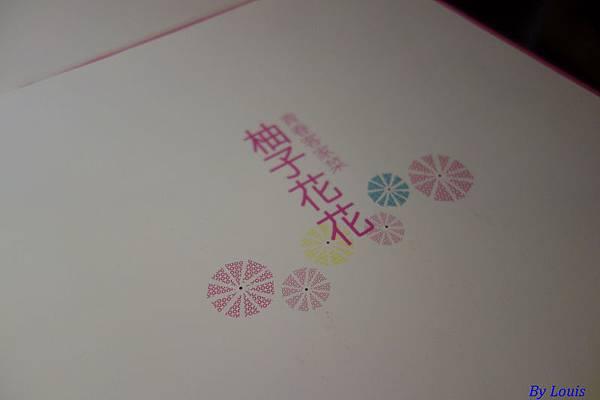 柚子花花6963.jpg