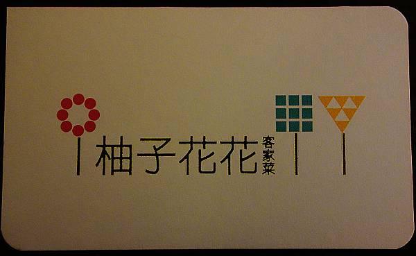 柚子花花7009.jpg