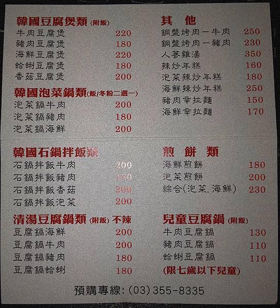 金三順_menu