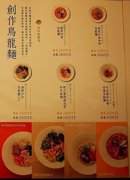 嘉禾屋創作烏龍麵.jpg