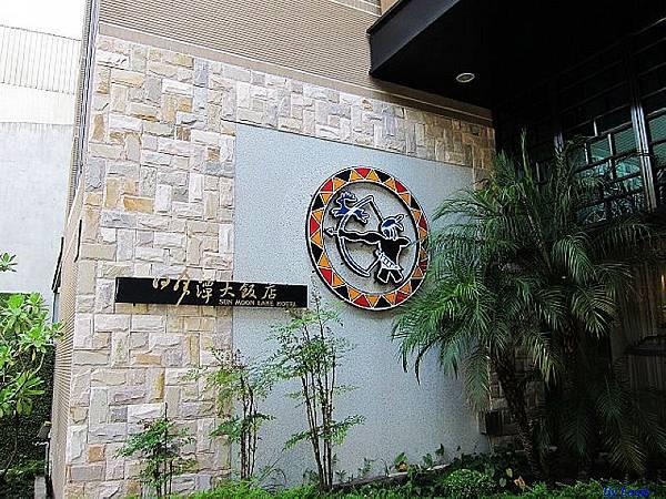 日月潭大飯店3063401.jpg