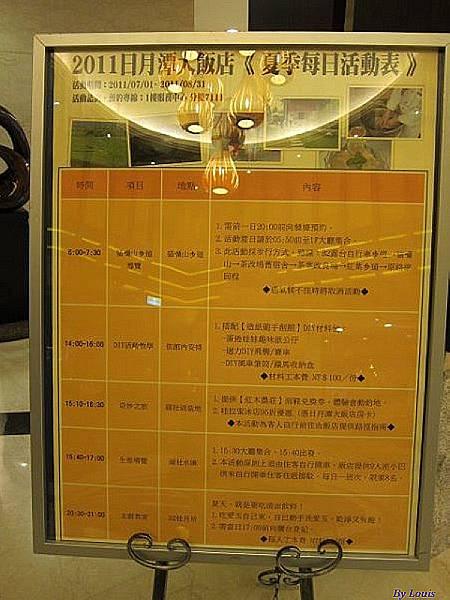日月潭大飯店8303282.jpg