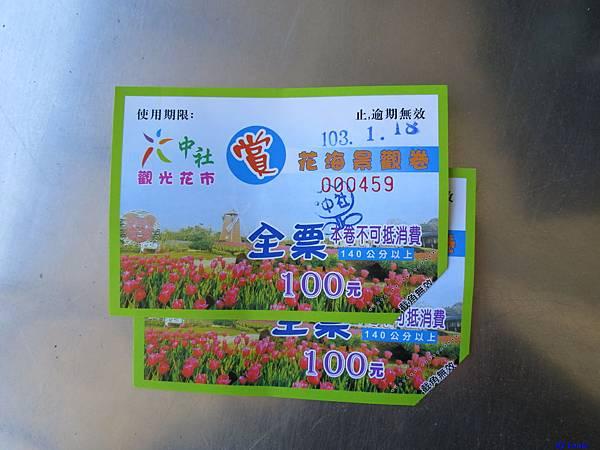 中社花海0125.JPG
