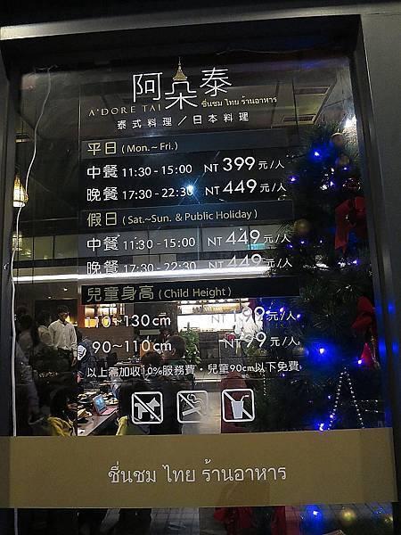 阿朵泰_0112.JPG