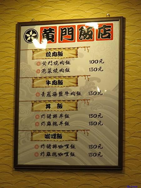 黃門飯店0577.JPG