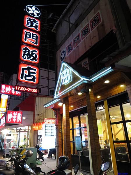 黃門飯店0601.JPG