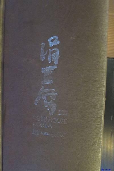 涓豆腐_0607.JPG