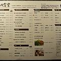 村民食堂2142.JPG