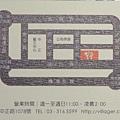 村民食堂2161.JPG
