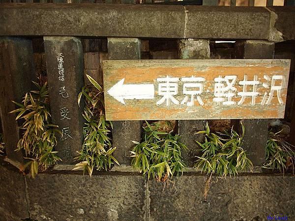 草津022110.jpg
