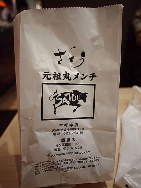 牛肉丸73169.jpg
