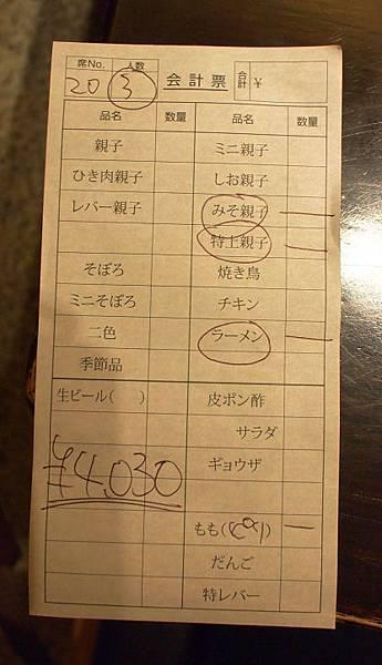 新橋雞繁3046.jpg