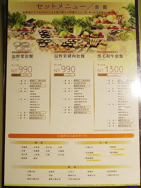 溫野菜_4980.JPG