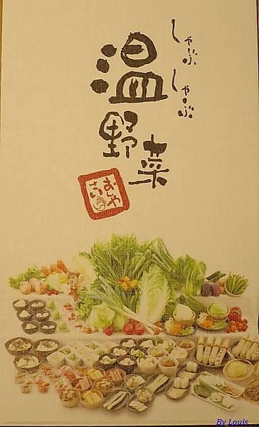 溫野菜_4982.JPG