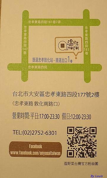 溫野菜_4985.JPG
