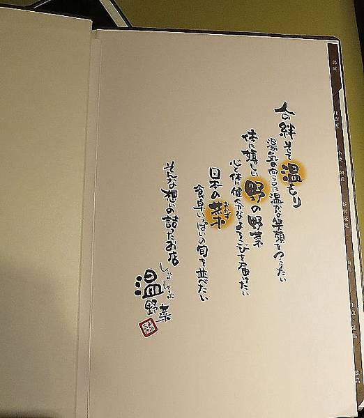 溫野菜_4991.JPG