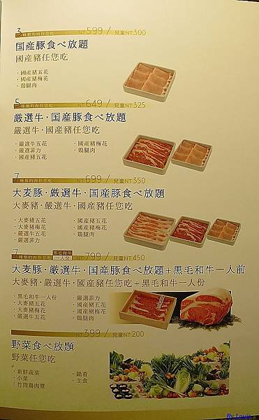 溫野菜_4992.JPG