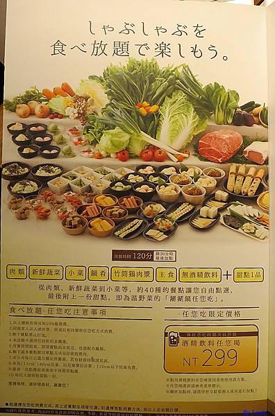溫野菜_4993.JPG