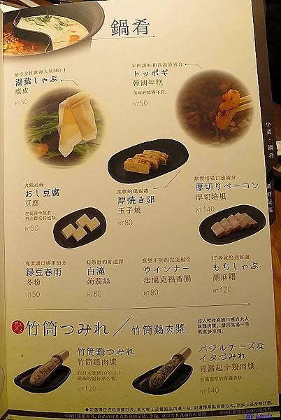 溫野菜_4995.JPG
