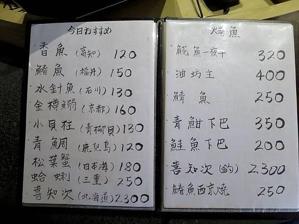 鮓一郎_0232.JPG