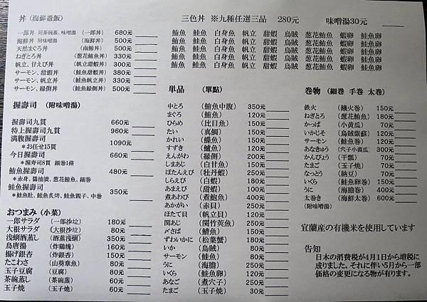 鮓一郎_0240.JPG