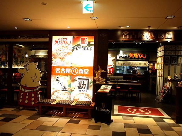 丸八食堂0539.jpg
