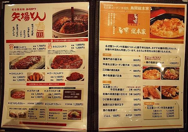 丸八食堂0551.jpg