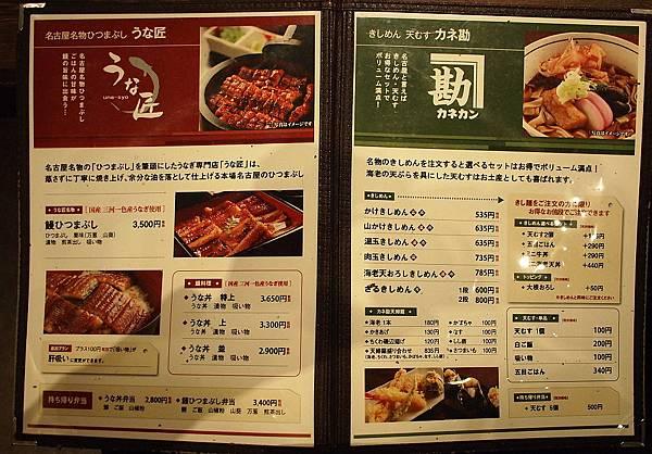 丸八食堂0552.jpg