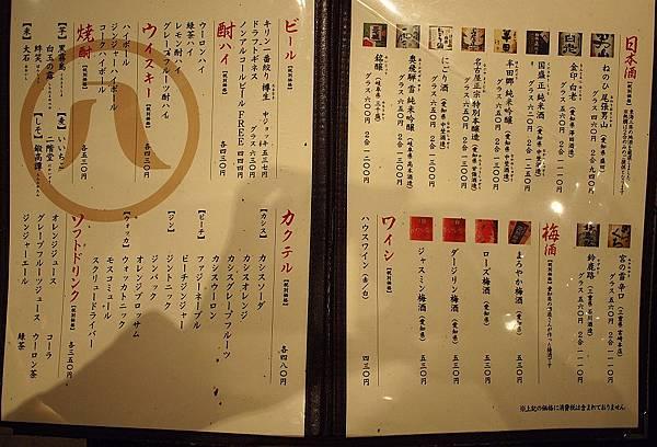 丸八食堂0553.jpg