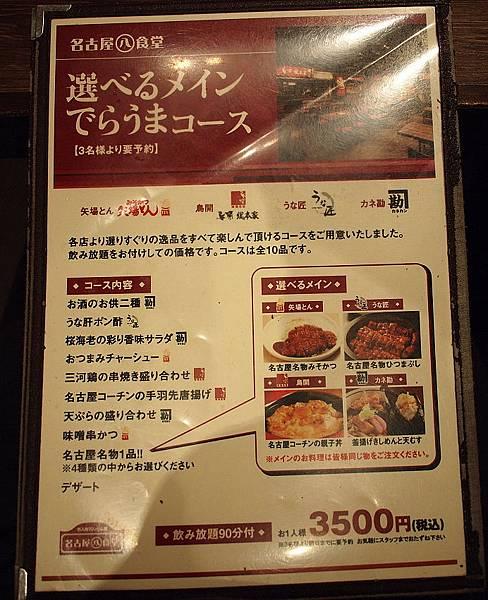 丸八食堂0554.jpg
