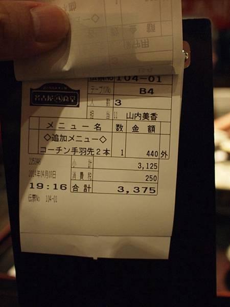 丸八食堂0566.jpg