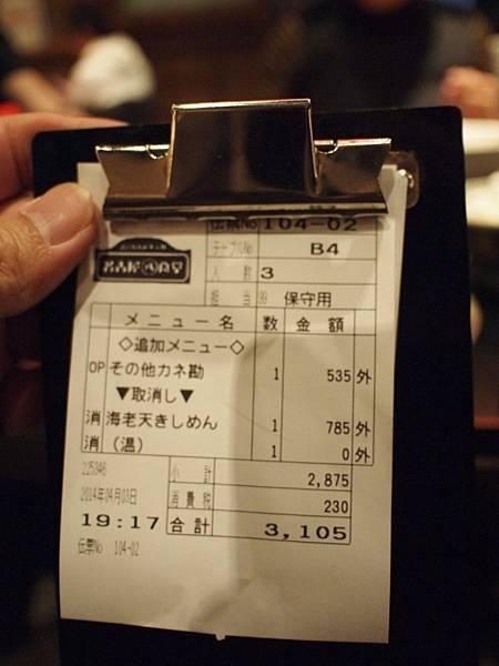 丸八食堂0567.jpg