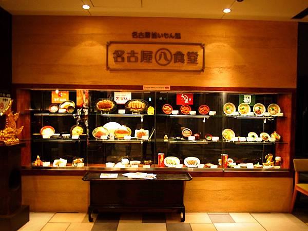 丸八食堂0576.jpg