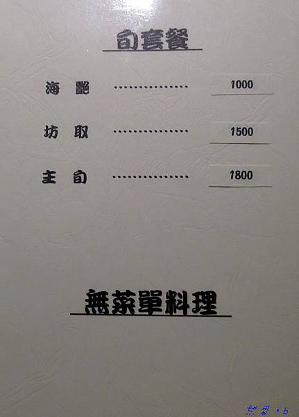 海坊主0018.JPG