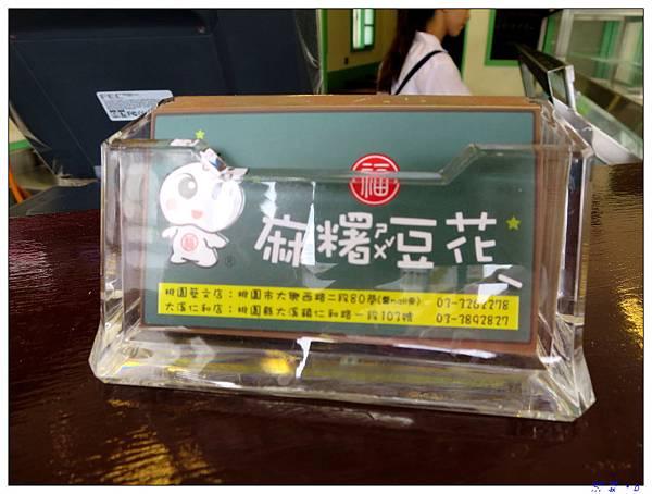 麻糬豆花3109.JPG