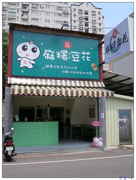麻糬豆花3165.JPG