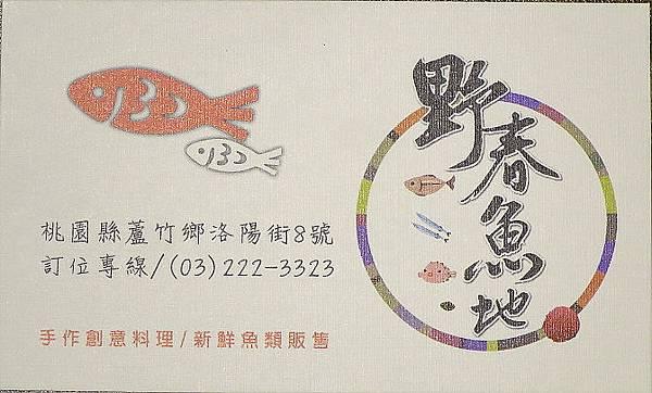 野春魚地0022.JPG