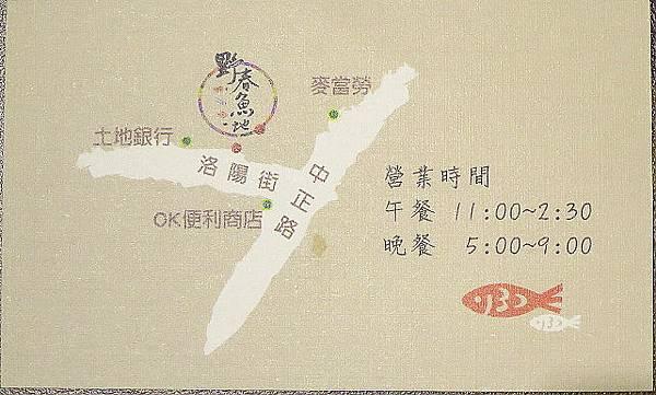 野春魚地0023.JPG