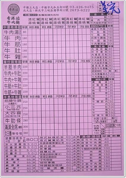 香港站0009.JPG
