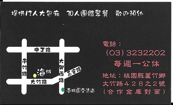 Scan海賊1.jpg