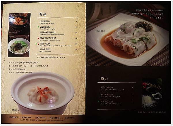 漢來蔬食0006.JPG