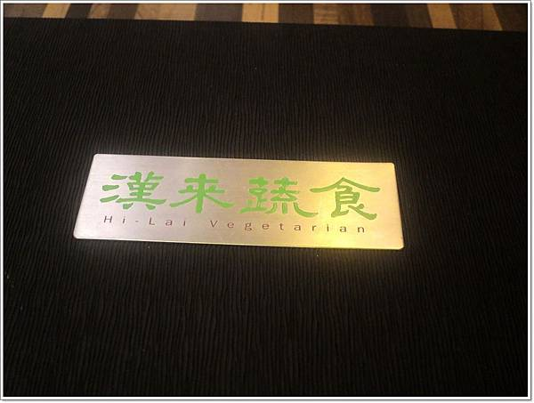 漢來蔬食0010.JPG