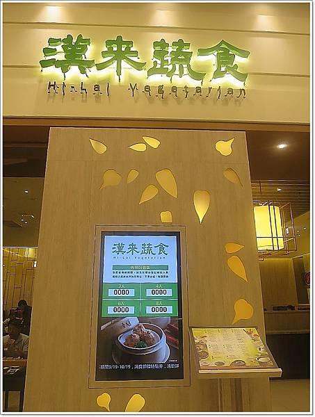 漢來蔬食0017.JPG