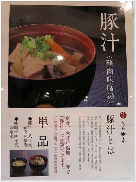 博多天丼0005.JPG