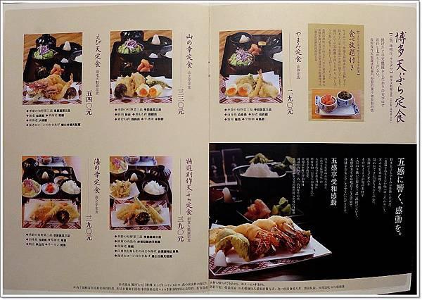 博多天丼0009.JPG